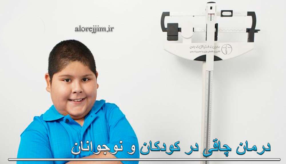 درمان چاقی در کودکان و نوجوانان