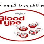 رژیم لاغری با گروه خونی