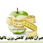 عوارض جبران ناپذیر کاهش وزن ناگهانی