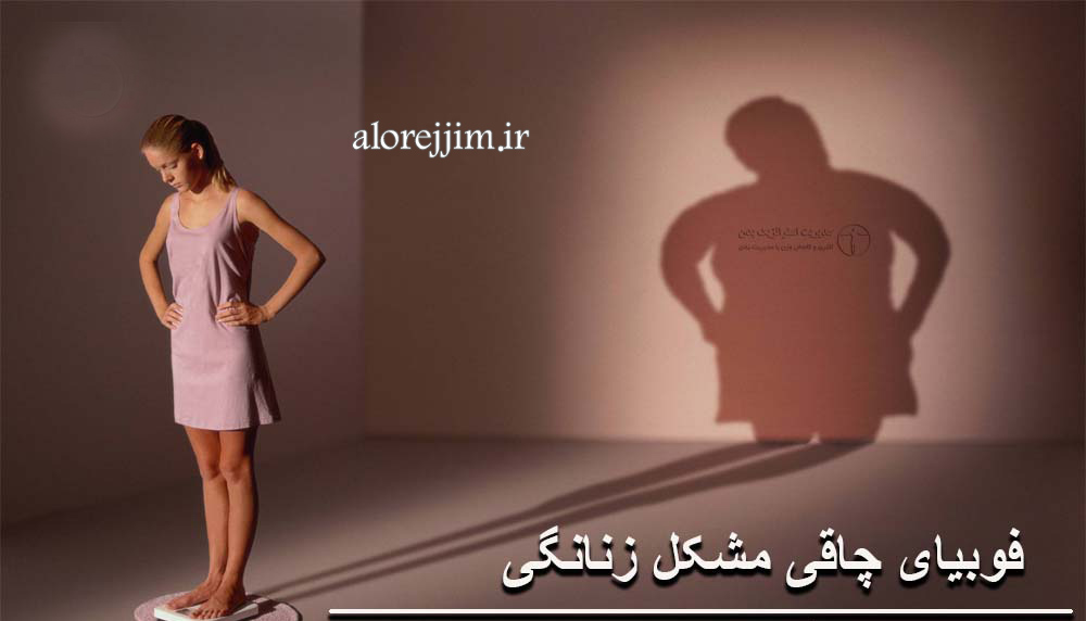 فوبیای چاقی مشکل زنانگی