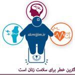 چاقی بزرگترین خطر برای سلامت زنان است