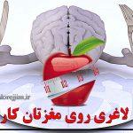 لاغری با گول زدن مغز